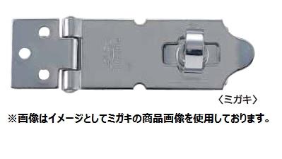 丸喜金属 SUTRONS110 ミガキ(ステンレス) ストロング掛金 サイズ:115 10個入