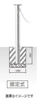 MEDOMALK メドーマルク JK-8CN 固定式ポール(キャップ付) Φ76.3 ステンレス製 クサリ内蔵
