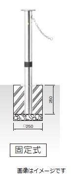 MEDOMALK メドーマルク JK-8CNG 固定式ポール(キャップ付) Φ76.3 ステンレス製 クサリ内蔵・スプリング付