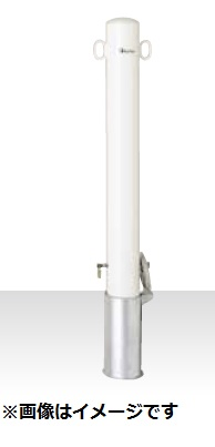 MEDOMALK メドーマルク FP1-10SK ポストタイプ ポール 鉄製 Φ101.6 フック1ヶ付 差込式・フタ付・南京錠付 白/黄