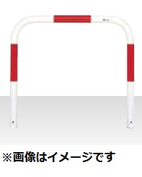 MEDOMALK メドーマルク F6-10SK ゲートタイプ 車止め 鉄製 Φ60.5 差込式フタ付・南京錠付 赤白2色