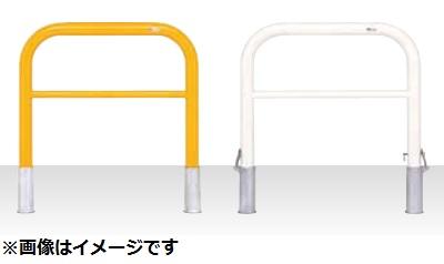 MEDOMALK メドーマルク F8B-10 ゲートタイプ 車止め 鉄製 横桟付 Φ76.3 固定式 白/黄