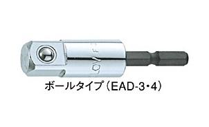 スーパーセール期間中はポイント3倍 送料無料 ミトロイ 電ドル関連用品 最安値挑戦 ショップ ソケットアダプター タイプ:ボール EAD-3 3 9.5mm 8