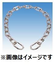 MIZUMOTO 水本機械【MM】 D-025 ステンレスセーフティーチェーン