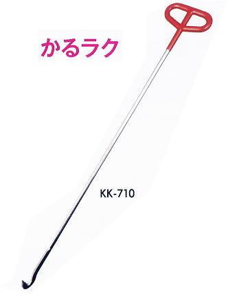モトコマ KK-710 MKK かるラク 710mm 人気の定番 グレーチングを簡単持ち上げ マンホール 新品未使用