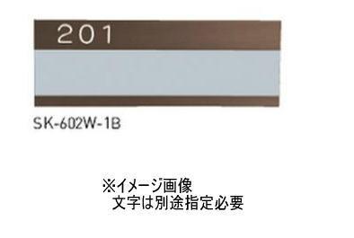 神栄ホームクリエイト(新協和) SK-602W-1B アルミ室名札 シート3字貼 ブロンズ 受注生産