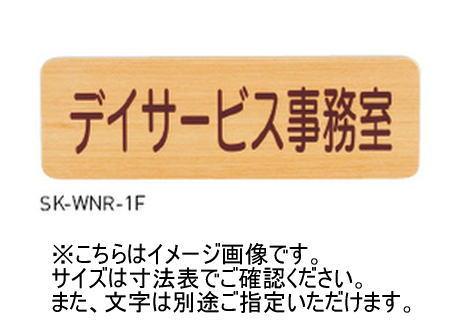 神栄ホームクリエイト(新協和) SK-WNR-2F 一般室名札(R付・平付型) UV印刷 木製 受注生産