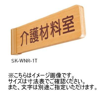 神栄ホームクリエイト(新協和) SK-WNR-2T 一般室名札(R付・突出型) UV印刷 木製 受注生産
