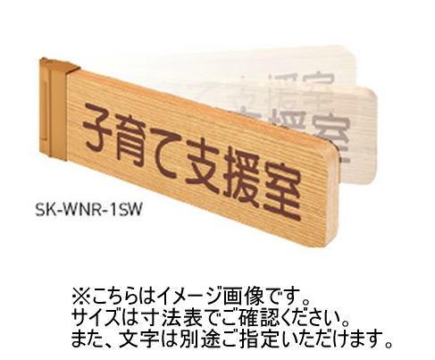 神栄ホームクリエイト(新協和) SK-WNR-1SW 一般室名札(R付・突出スイング型) 無地 木製