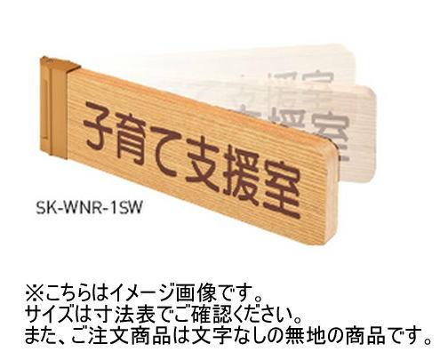 神栄ホームクリエイト(新協和) SK-WNR-1SW 一般室名札(R付・突出スイング型) UV印刷 木製 受注生産