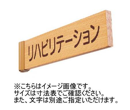 神栄ホームクリエイト(新協和) SK-WN-2T 一般室名札(突出型) UV印刷 木製 受注生産