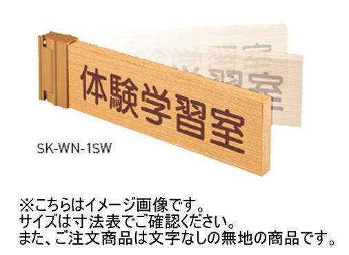 神栄ホームクリエイト(新協和) SK-WN-1SW 一般室名札(突出スイング型) 無地 木製