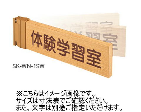 神栄ホームクリエイト(新協和) SK-WN-2SW 一般室名札(突出スイング型) UV印刷 木製 受注生産