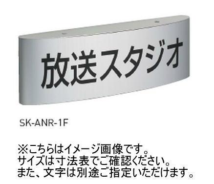神栄ホームクリエイト(新協和) SK-ANR-2F 一般室名札(平付型) シート貼 5文字まで ラウンドフォルム型/アルミ 受注生産