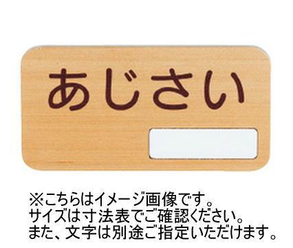 神栄ホームクリエイト(新協和) SK-WNS-2F 室名札・サインプレート(平付型) UV印刷 木製 受注生産