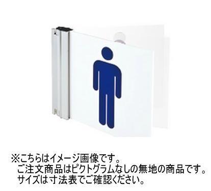 神栄ホームクリエイト(新協和) SK-PS-2SW プラスチックサインプレート(突出スイング型) 無地