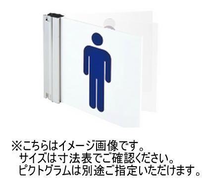 神栄ホームクリエイト(新協和) SK-PS-2SW プラスチックサインプレート(突出スイング型) UV印刷 受注生産