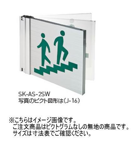 神栄ホームクリエイト(新協和) SK-AS-2SW アルミサインプレート(突出スイング型) 無地