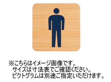 神栄ホームクリエイト(新協和) SK-WSR-1F 木製サインプレート(R付・平付型) 絵文字 UV印刷 受注生産