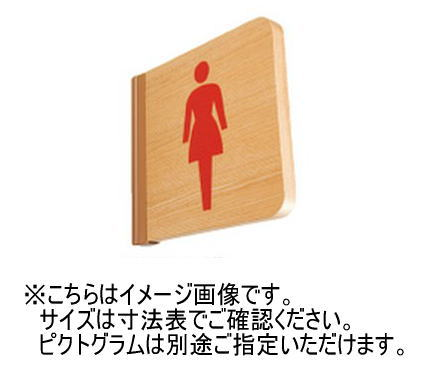 神栄ホームクリエイト(新協和) SK-WSR-1T 木製サインプレート(R付・突出型) UV印刷 受注生産
