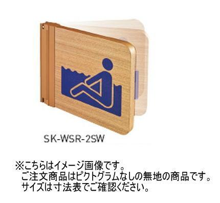 神栄ホームクリエイト(新協和) SK-WSR-1SW 木製サインプレート(R付・突出スイング型) 無地