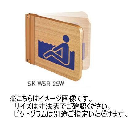 神栄ホームクリエイト(新協和) SK-WSR-2SW 木製サインプレート(R付・突出スイング型) 絵文字 UV印刷 受注生産