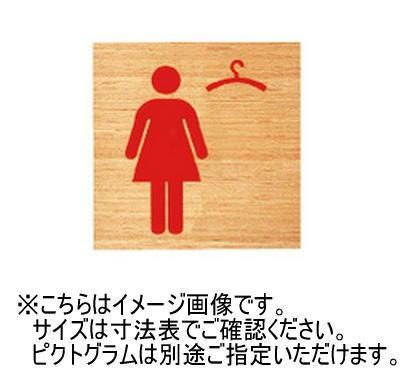 神栄ホームクリエイト(新協和) SK-WS-2F 木製サインプレート(平付型) UV印刷 受注生産