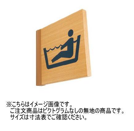 神栄ホームクリエイト(新協和) SK-WSN-2T 木製サインプレート(突出型) 無地