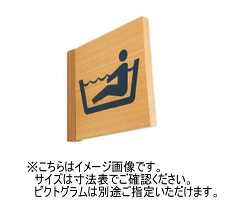 神栄ホームクリエイト(新協和) SK-WSN-2T 木製サインプレート(突出型) UV印刷 受注生産