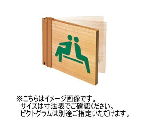 神栄ホームクリエイト(新協和) SK-WS-1SW 木製サインプレート(突出スイング型) UV印刷 受注生産