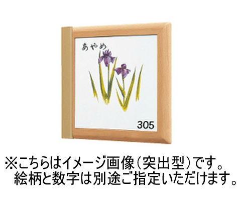 神栄ホームクリエイト(新協和) SK-218WSF-NA サインプレート(平付型) 絵柄と数字 本体:木製/表示部:アクリル(乳白) 受注生産