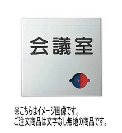 神栄ホームクリエイト(新協和) SK-AS-2LR 室名札サインプレート(平付型) 無地 スライド表示付(青赤)