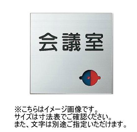 神栄ホームクリエイト(新協和) SK-AS-2LR 室名札サインプレート(平付型) UV印刷 スライド表示付(青赤) 受注生産