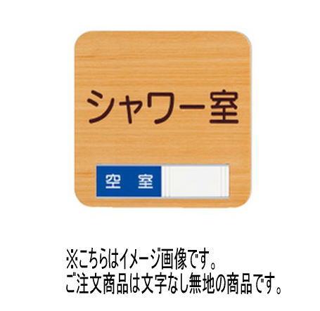神栄ホームクリエイト(新協和) SK-WS-2LR 木製室名札(平付型) 無地 スライド表示付(空室/使用中)