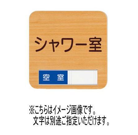神栄ホームクリエイト(新協和) SK-WS-2LR 木製室名札(平付型) UV印刷 スライド表示付(空室/使用中) 受注生産