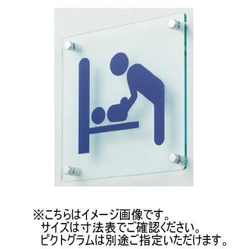 神栄ホームクリエイト(新協和) SK-ACS-1F ガラス調アクリルサインプレート(平付型) UV印刷 受注生産