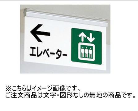 神栄ホームクリエイト(新協和) SK-PS15-2T アクリル誘導サインプレート(吊下型) 無地