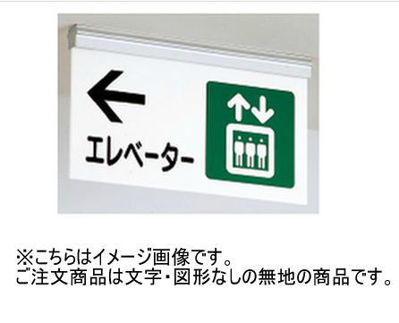 神栄ホームクリエイト(新協和) SK-PS20-2T アクリル誘導サインプレート(吊下型) 無地
