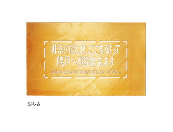 神栄ホームクリエイト(新協和) SK-6 真鍮避難吹付板