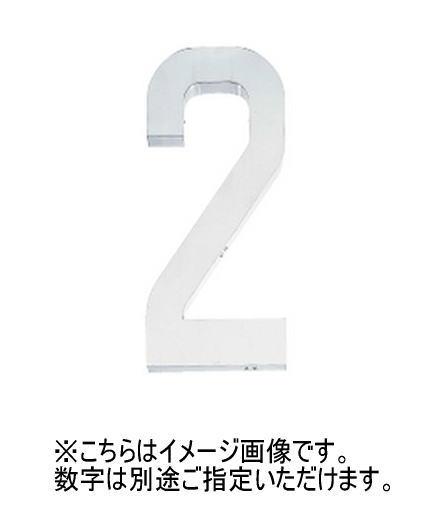 神栄ホームクリエイト(新協和) SK-7030 ステンレス棟番号 数字 ヘアライン