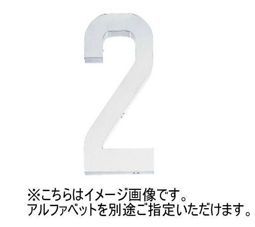 神栄ホームクリエイト(新協和) SK-7030 ステンレス棟番号 アルファベット ヘアライン 受注生産