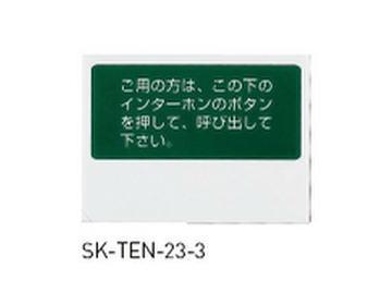神栄ホームクリエイト(新協和) SK-TEN-23-3 呼出用点字標示板 両面テープ貼