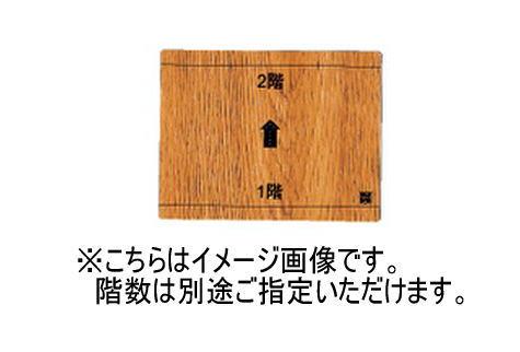 神栄ホームクリエイト(新協和) SK-TEN-31-1 階段手摺用点字標示板 地下2階~11階 塩ビ木目シート(裏全面シール貼) 受注生産