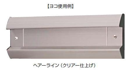水上金属 兼用ポスト口(タテ・ヨコ兼用型)No.2000ポストの口部分 ヘアーライン(クリアー仕上げ)