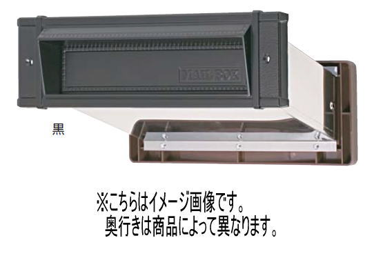 水上金属 メイルシュート No.24 内フタ付気密型 厚壁用 黒 壁厚調整範囲191~290