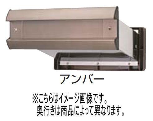 水上金属 No.2000ポスト 内フタ付気密型 厚壁用 アンバー 壁厚調整範囲191~290