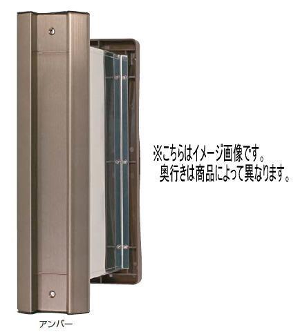 水上金属 No.2000ポスト タテ型 内フタ付気密型 厚壁用 アンバー 壁厚調整範囲191~290