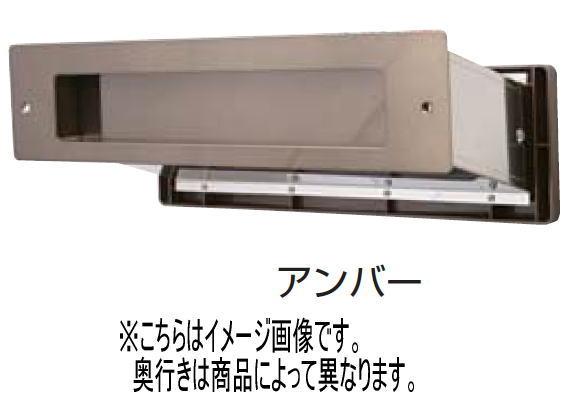 水上金属 No.3000ポスト 内フタ付気密型 大壁用 アンバー 壁厚調整範囲141~190
