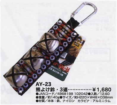 CRISIS クライシス AY-23 エマージェンシーツール 山菜採り・山歩き用 熊よけ鈴・3連