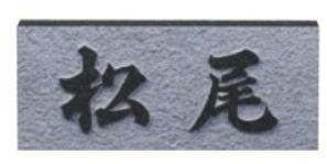 キョーワナスタ 特注表札 黒ミカゲ石 KS-NK03NA 各書体有り